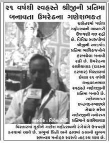 Indravadanbhai