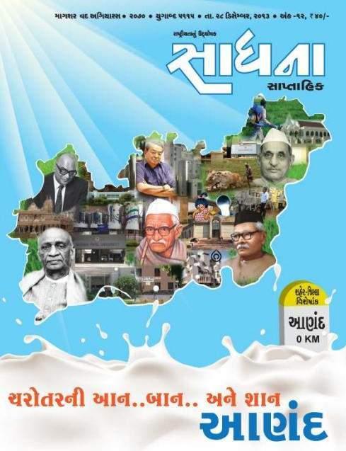 Sadhana Weekly Andnd